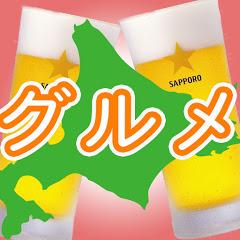 北海道グルメ ローとサトユーのSapporo Life