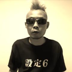 中山馬鹿 新チャンネル