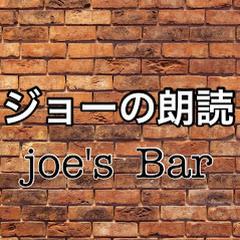 ジョーの朗読