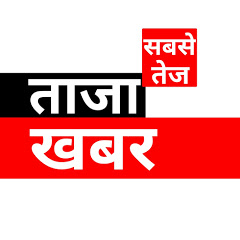 Aaj Ki Taaja Khabar