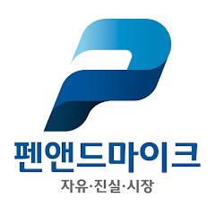 펜앤드마이크TV