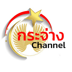 กระจ่าง Channel