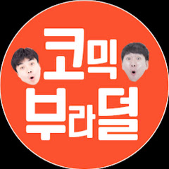 코믹부라덜