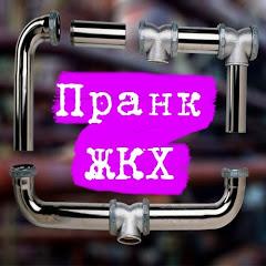 Пранк ЖКХ Стоп ЖКХ