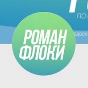 Полина роман флоки Роман флоки
