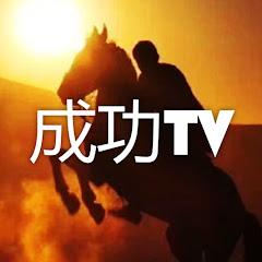 成功TV【SUCCESS TV 】