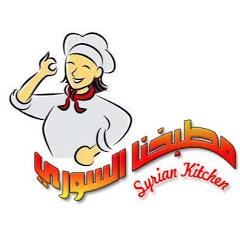 مطبخنا السوري Syrian kitchen