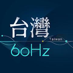 台灣60Hz
