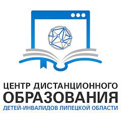 ЦДО Липецк