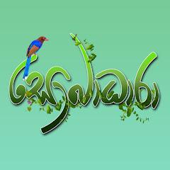 Sobadhara - Sri Lanka Wildlife Documentary
