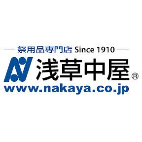 浅草中屋チャンネル ーASAKUSA NAKAYA CHANNELー
