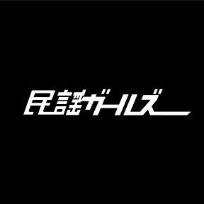民謡ガールズ オフィシャルチャンネル