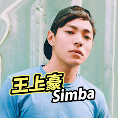 王上豪 Simba