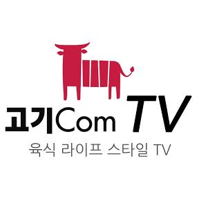고기컴TV