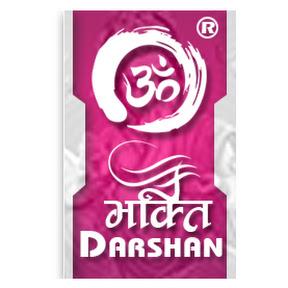 भक्ति Darshan HD
