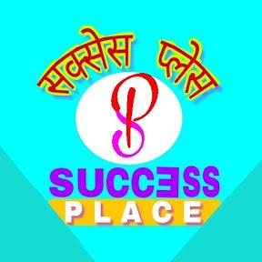 Success Place