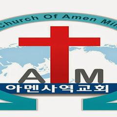 아멘사역교회