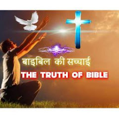 The Truth Of Bible