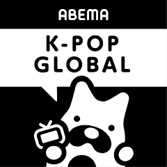 ABEMA K-POP&グローバルアーティスト【公式】