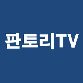 판토리TV