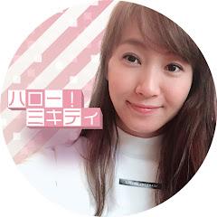ハロー!ミキティ / 藤本美貴