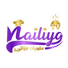 حلويات جزائرية Nailiya TV