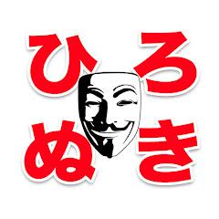 ひろぬき【ひろゆき切り抜き集】