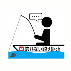 釣れない釣り師CHANNEL