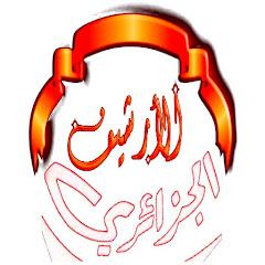 الارشيف الجزائري