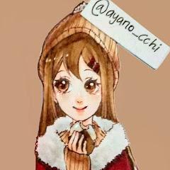 Ayano cchi