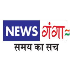 News Ganga