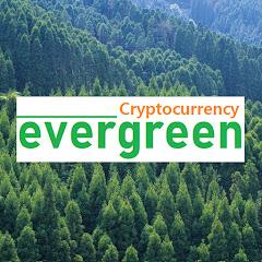 에버그린 Evergreen