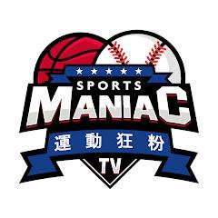 運動狂粉 SportsManiacTV
