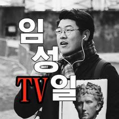 임성일TV