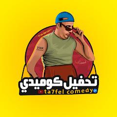تحفيل كوميدي - Comedy Ta7fel