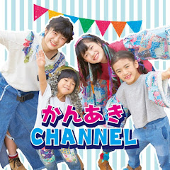 Kan & Aki's CHANNELかんあきチャンネル