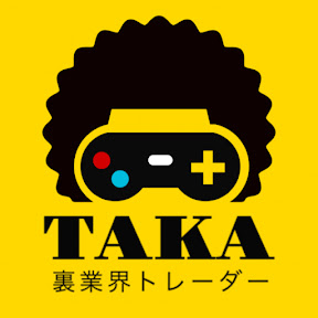 TAKA裏業界トレーダー