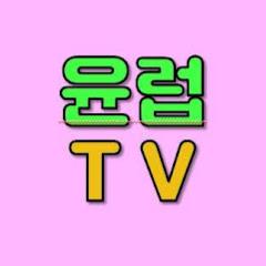 윤럽TV - 드라마 리뷰