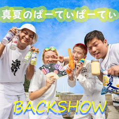 BACKSHOW(爆笑)