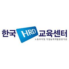 한국HRD교육센터