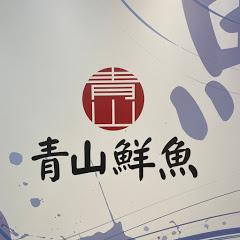青山鮮魚tv