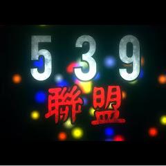 5 3 9 聯 盟