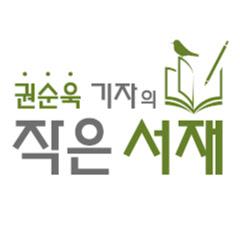 권순욱 기자의 작은 서재