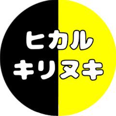 ヒカルキリヌキ