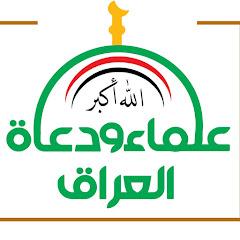علماء ودعاة العراق