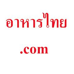 อาหารไทย.com