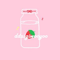 權老虎的草莓牛奶