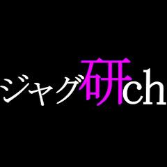 ジャグ研ch