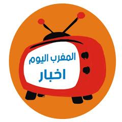 المغرب اليوم اخبار