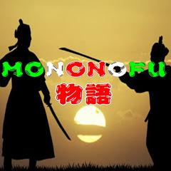 【歴史解説】MONONOFU物語